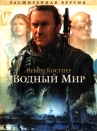 Водный мир (диджипак, DVD-9, director's cut) / (Kevin Reynolds, Kevin Costner, 1995)